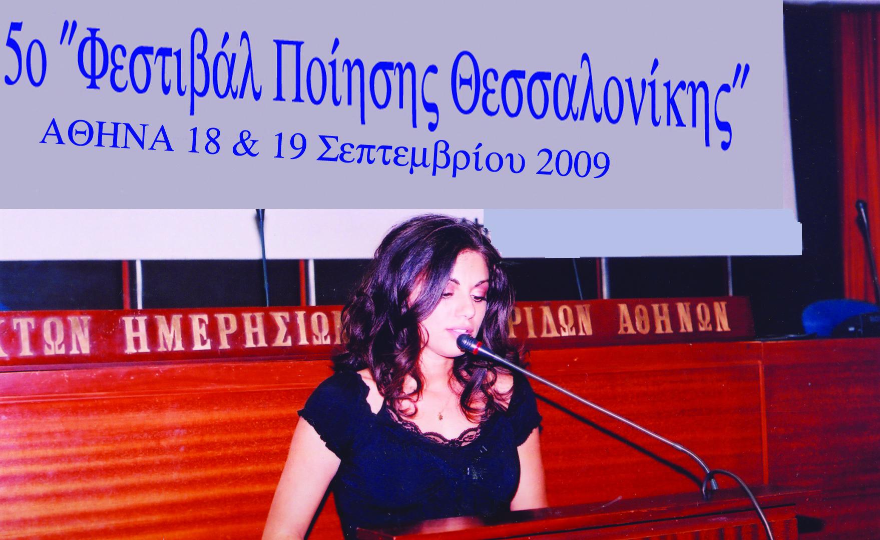 5ο «Φεστιβάλ Ποίησης Θεσσαλονίκης», 17 - 20 Σεπτεμβρίου 2009