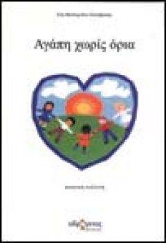 «Αγάπη χωρίς όρια» isbn: 960-8146-23-2