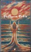 «Φλεγόμενη Πυθία» isbn: 960-8146-11-9