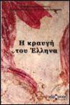 """""""Η κραυγή του Έλληνα"""" isbn: 978-960-8146-39-6"""