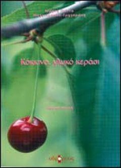«Κόκκινο, γλυκό κεράσι» isbn: 978-960-8146-33-1