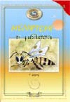 «Μελίφτερη η Μέλισσα» isbn: 978-960-8146-35-8