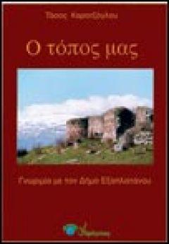 «Ο ΤΟΠΟΣ ΜΑΣ» isbn: 960-8146-05-4