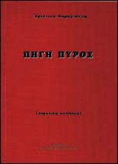 «Πηγή Πυρός» isbn: 978-960-8146-31-0