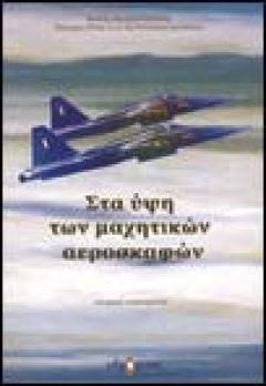 """""""Στα ύψη των μαχητικών αεροσκαφών"""" isbn: 978-960-8146-38-9"""