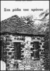 «Στη ρόδα του χρόνου» isbn: 978-960-8146-28-0