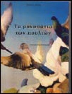 «Τα μονοπάτια των πουλιών» isbn: 978-960-8146-36-5