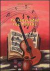 «Τα τραγούδια της παρέας» isbn: 978-960-8146-10-5