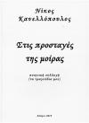 Νίκος Κανελλόπουλος - Στις Προσταγές της Μοίρας